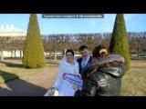 «Свадьба моего сынули)))))» под музыку Lara Fabian -