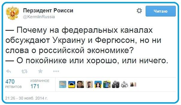 Украинцы должны сами решать вопрос автономии Донецка и Луганска, - Лавров - Цензор.НЕТ 2449