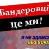 Бандеровці це ми! | Революция в Україні
