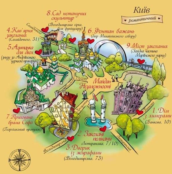 Карта самых романтических уголков Киева