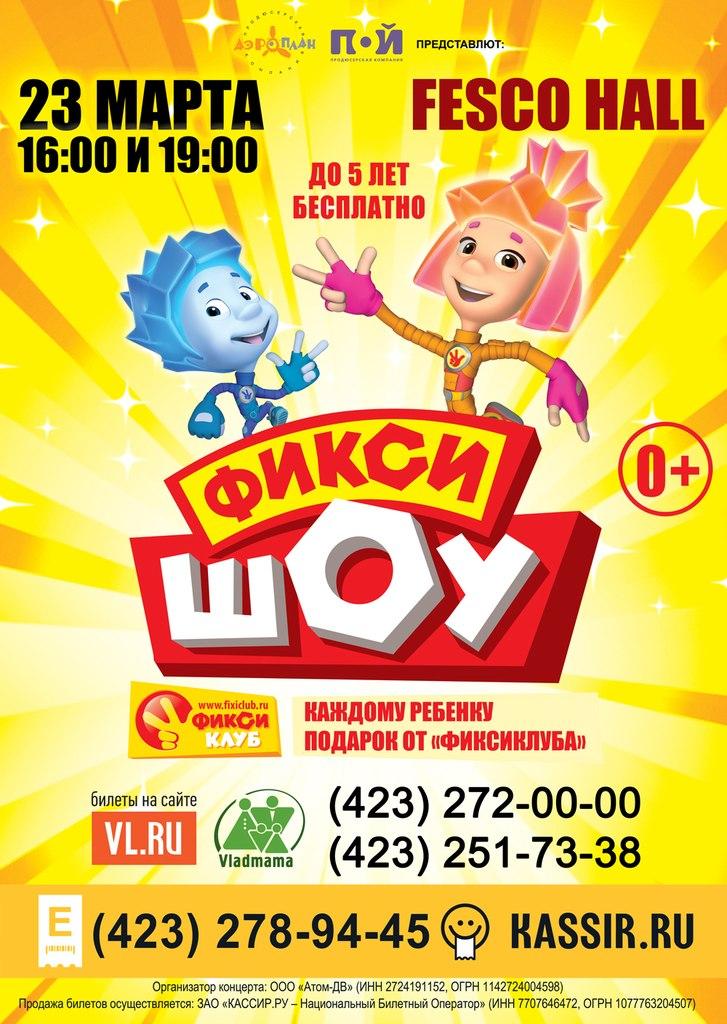 """Афиша Владивосток """"Фикси-шоу"""" 23 марта во Владивостоке"""