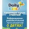 Детская Афиша DailyKids в Новосибирске!