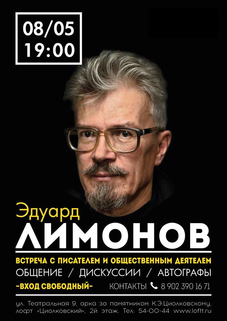 Афиша Калуга 08.05 19:00 Встреча с Эдуардом Лимоновым