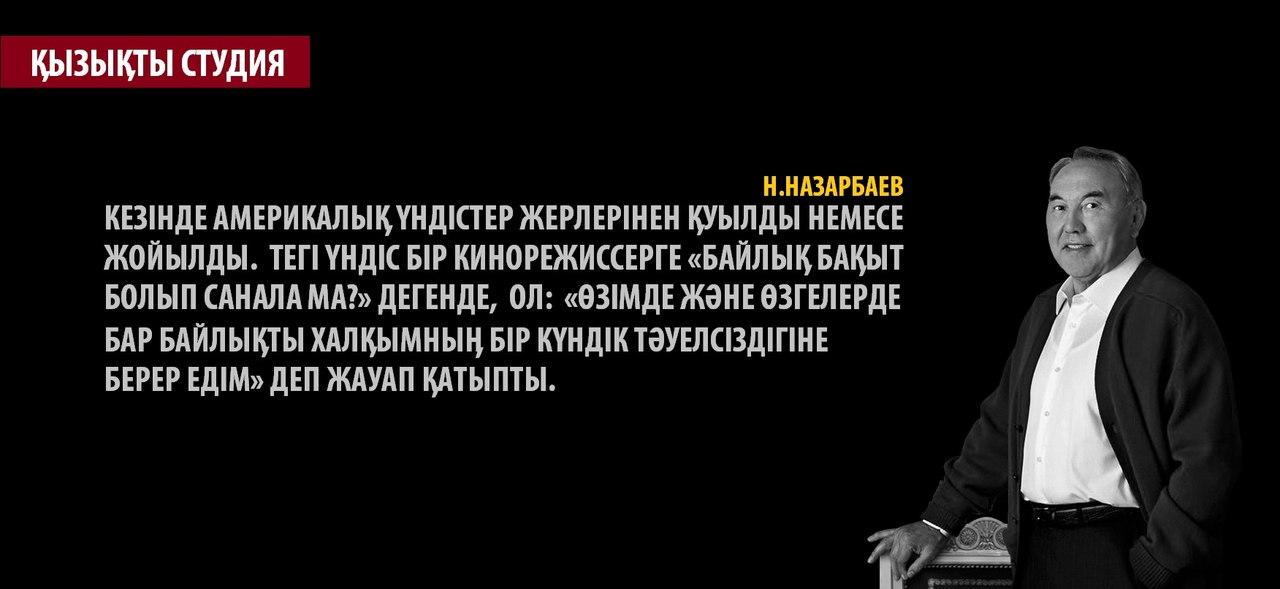 Қазақша Қанатты (Нақыл) сөз: Нұрсұлтан Назарбаев