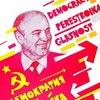 П/у РКРП и сторонников 5 февраля