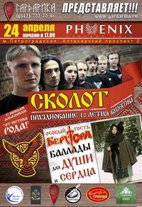 24 апреля фолк-группа СКОЛОТ в С-Пб.