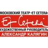 театр Et Cetera п/р А.Калягина
