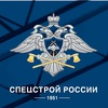 Спецстрой России