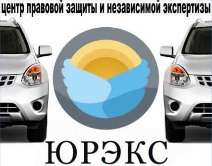 Автоюрист и независимая автоэкспертиза в Омске
