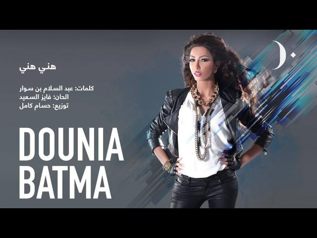 Dounia Batma - Hani Hani (Марокко)