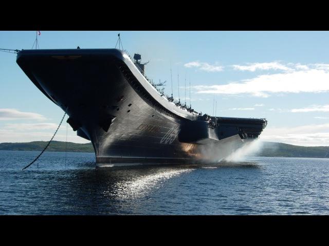 Смотр - Авианосец «Адмирал Кузнецов»