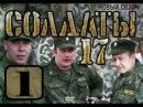 Солдаты 17 сезон - 1 серия 2013