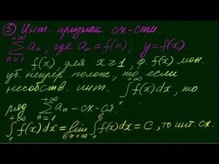 Числовые ряды-1. Основные понятия