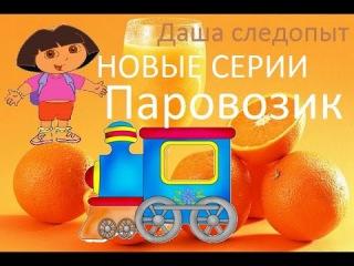 Даша путешественница мультфильм на русском новые серии - Паровозик  Даша следопыт новые серии