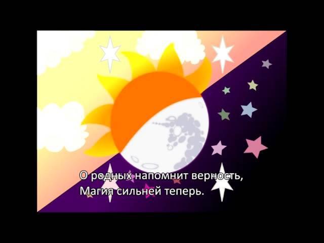 Национальный Гимн Эквестрии- русские субтитры by R.B.