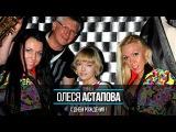 LIVE: Олеся Астапова - С ДНЁМ РОЖДЕНИЯ! (Lookin Rooms @ Москва) (новая песня)
