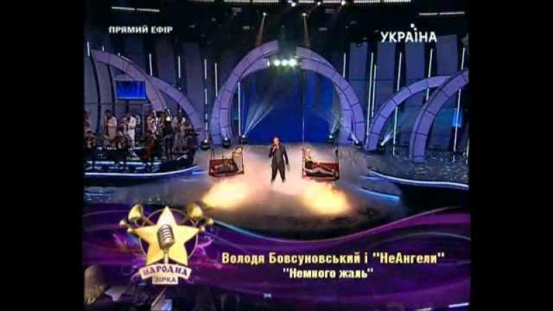 неАнгелы и Владимир Бовсуновский - Немного жаль
