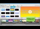 Профессиональная программа для создания слайд-шоу ФотоШОУ PRO