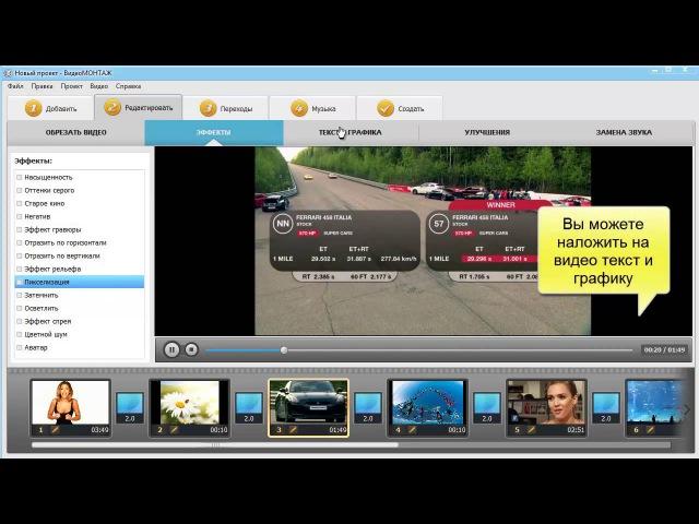 Редактор видео на русском » Freewka.com - Смотреть онлайн в хорощем качестве