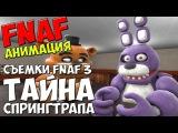 Five Nights At Freddy's 3 SFM - СЪЕМКИ FNAF 3ИСТОРИЯ СПРИНГТРАПА - 5 ночей у Фредди