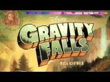 Новая заставка Гравити Фолз/Gravity Falls 18 серия 2 сезон