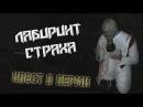 Лабиринт Страха | Окунись в Ужас | Квест Пермь