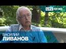 Василий Ливанов рассказал о своем отношении к новым кинолентам про Шерлока Холм...