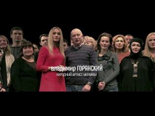 Обращение актеров и деятелей культуры Украины к российским коллегам и зрителям (официальное видео)