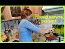Тушеная капуста без мяса Очень вкусно Быстро и просто