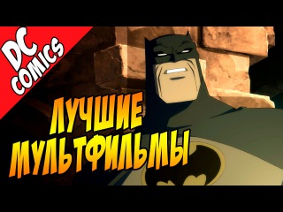 Лучшие анимационные фильмы про Бэтмена [by Кисимяка]