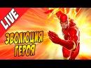 Эволюция Героя. Флэш / Flash by Кисимяка