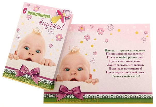 Открытка рождение внуков