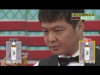 Gaki No Tsukai #1252 (2015.04.26) - Kiki 37 Green Tea (RAW)