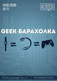 Geek - барахолка * KL10TCH