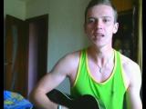 Андрей Леницкий-Малыш(cover)