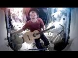 Космонавт Крис Хэдфилд снял 1-ый в мире клип в космосе