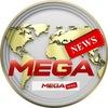 Mega News! Херсон. Николаев. Одесса.