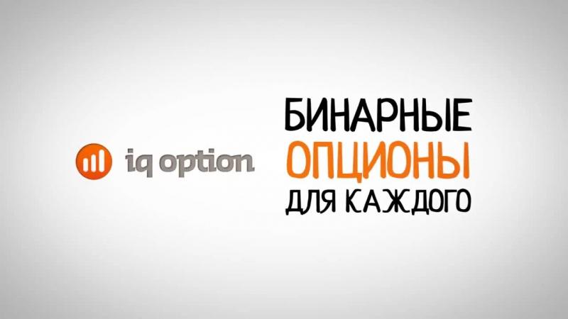 IQ Option - брокер который дает демо счет на бинарные опционы