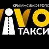 Такси ВиВо. Симферополь