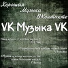 Хорошая музыка ВКонтакте