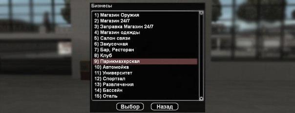Игроки могут отыскать ближайшие салоны посредством GPS на сервере Majestic Roleplay