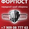 Защита для квадроцикла/ATV и другие аксессуары