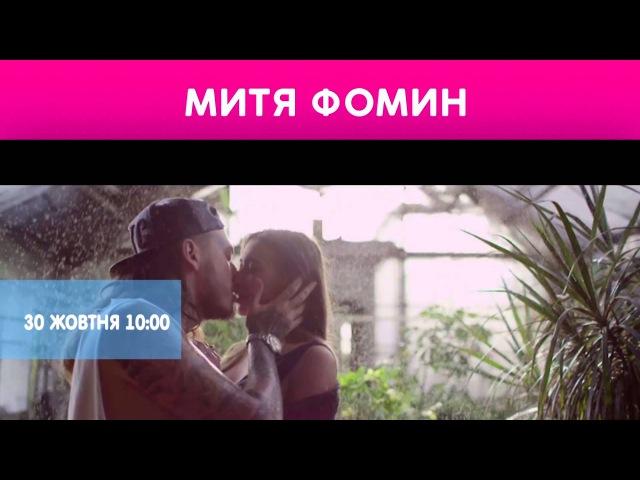 Митя Фомин - Чужие сны (премьера на Music Box 30.10.2015)