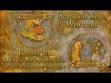 WarCraft История мира Warcraft. Глава 24 Пандария до раскола. Рождение первых рас.