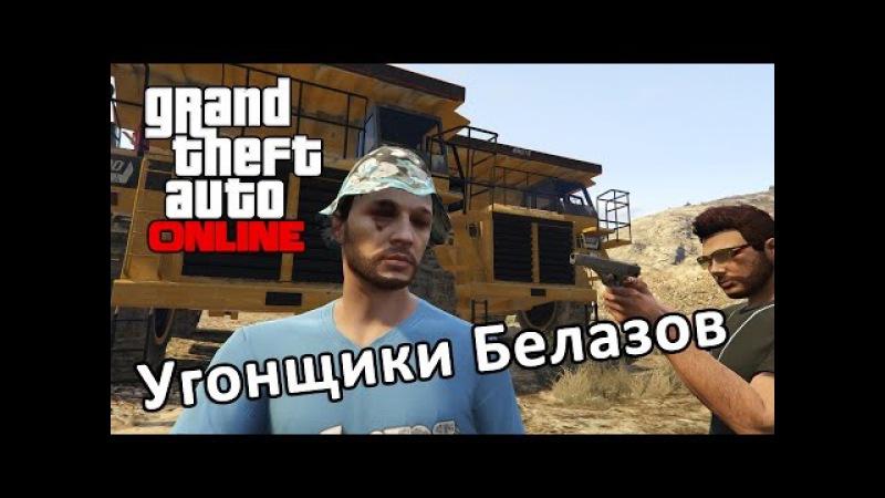 Grand Theft Auto: Online (GTA V: Online - Угонщики белазов)