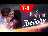 Весной расцветает любовь 7 и 8 серия мелодрама сериал 2015 онлайн