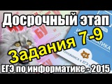 Разбор КИМа досрочного ЕГЭ по информатике - 2015. Решение заданий 7-9. ФИПИ.