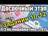 Разбор КИМа досрочного ЕГЭ по информатике - 2015. Решение заданий 10-12. ФИПИ