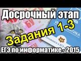 Разбор КИМа досрочного ЕГЭ по информатике - 2015. Решение заданий 1-3. ФИПИ.