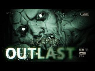 Outlast 1 - ДОБРО ПОЖАЛОВАТЬ В ПСИХУШКУ